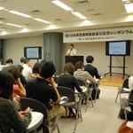 (財)日本病児保育協会設立記念シンポジウムを開催!