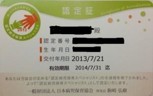 【資格】認定証 - コピー