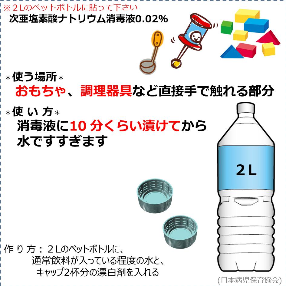 作り方 ハイター 液 の 消毒