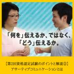 【アサーティブコミュニケーションとは】第2回資格認定試験のポイントと解説②(「病児保育におけるコミュニケーション」より)