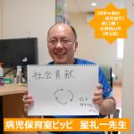 【突撃★隣の病児保育!】東松山 病児保育室ピッピに行ってきました!
