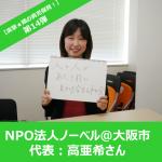 【突撃★隣の病児保育!】大阪で訪問型病児保育を展開するNPO法人ノーベルにインタビューしました!
