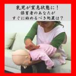 【乳児の気道異物除去】第3回資格認定試験のポイントと解説①(「心肺蘇生法・気道異物の除去」より)