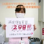 【4児のママになりたい女子大生/篠ちゃんの病児保育奮闘記】~2日目~