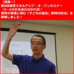 【速報!】第8回保育スキルアップ・オープンセミナーを開催しました!