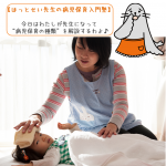 【ほっとせいの病児保育入門塾】~病児保育ってどんな種類があるの?~