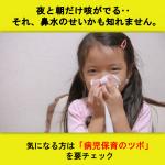 【鼻水の基礎】悪化を防ぐために鼻水のいろはを知ろう!