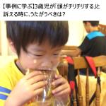 【事例に学ぶシリーズ】3歳児が、「頭がチリチリする」と訴えた時にうたがうべきは!?