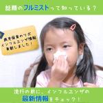 インフルエンザの予防と対策【2014年度版】~話題の新ワクチンの情報も!