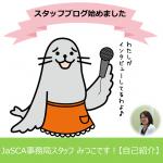 JaSCA事務局スタッフ みつこです!【自己紹介】