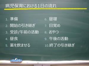 【講義05】病児保育の1日の流れ_121224