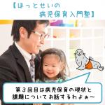 【ほっとせいの病児保育入門塾】~病児保育の課題とは?~