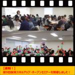 【速報!】第9回保育スキルアップ・オープンセミナーを開催しました!