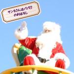 サンタさんはパパ!?のおはなし
