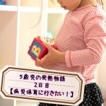 5歳児の発熱物語 2日目【病児保育に行きたい!】