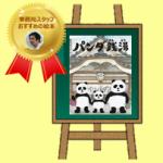 【JaSCA事務局スタッフ おすすめ絵本はこちら!】第3弾:テツ編