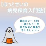 【ほっとせいの病児保育入門塾】~病児保育の意義~