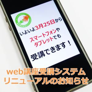 web講座リニューアルのお知らせ