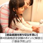 【感染経路を断ち切る手洗い】第4回資格認定試験のポイントと解説①(「感染予防」より)
