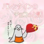 【バレンタインのチョコっと話】