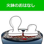 火鉢のおはなし