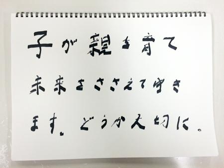 老木先生から一言02