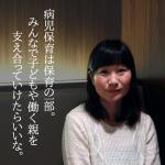 「認定病児保育スペシャリスト」本田典子さんにインタビューしてきました!