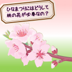 【5歳児のギモン】ひなまつりにはどうして桃の花が必要なの?