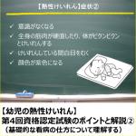 【幼児の熱性けいれん】第4回資格認定試験のポイントと解説②(基礎的な看病の仕方について理解する)