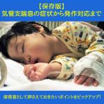 【保存版】気管支喘息の症状から発作対応まで~保育者として押さえておきたいポイントをピックアップ!~