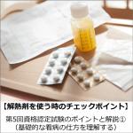 【解熱剤を使う時のチェックポイント】第5回資格認定試験のポイントと解説①(基礎的な看病の仕方について理解する)