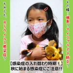 【感染症の入れ替わり時期!】秋に始まる感染症にご注意!!