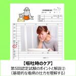 【嘔吐時のケア】第5回資格認定試験のポイントと解説②(基礎的な看病の仕方について理解する)