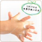 【何秒洗いましたか?】正しく手を洗えている人は半数以下!