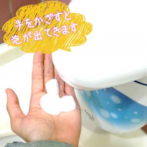 手を洗いたくなる仕組み