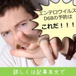 【エンテロウイルスD68!!!】
