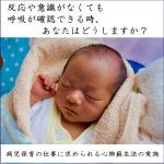 反応や意識がなくても呼吸が確認できる時、あなたはどうしますか?~病児保育の仕事に求められる心肺蘇生法の実施