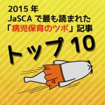 2015年、JaSCAで最も読まれた「病児保育のツボ」記事トップ10