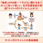 「風疹」の500倍!?子どもに関わる全ての人に知って欲しい、先天性感染症の原因「サイトメガロウイルス」 とは(2)