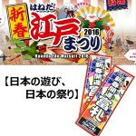 【日本の遊び、日本の祭り】