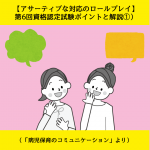 【アサーティブな対応のロールプレイ】第6回資格認定試験ポイントと解説(1)(病児保育のコミュニケーションより)