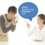 よりよいコミュニケーションをとるためのヒント【アサーティブ・コミュニケーション】