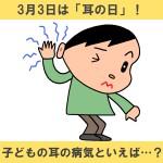 3月3日は「耳の日」!子どもの耳の病気といえば…?