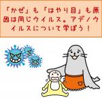 「かぜ」も「はやり目」も原因は同じウイルス。アデノウイルスについて学ぼう!
