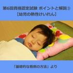 【幼児の熱性けいれん】第6回資格認定試験ポイントと解説③