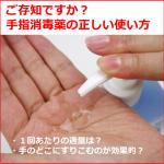 ご存知でしたか?手指消毒薬の正しい使い方