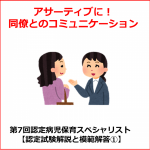 【アサーティブ・コミュニケーション】第7回資格認定試験 解説と模範解答(1)