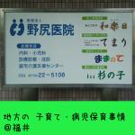 地方の子育て・病児保育事情@福井