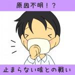 原因不明!?止まらない咳との戦い