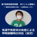 【気道や気管支の炎症による呼吸困難時の対応(幼児)】第7回資格認定試験のポイントと解説②(「基礎的な看病の方法」「心肺蘇生法」より)